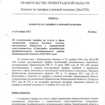 Приказ ЛенРТК № 166-п от 15.11.2013г. на 2014-2016гг. по утил. ТБО 1стр.