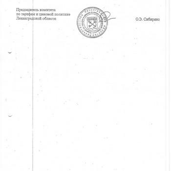 Приказ ЛенРТК №117-п от 03.10.2014г. на 2014г. по теплоснабжению 2 стр.