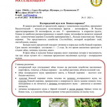 Россельхозцентр. Информац.сообщение№11-1