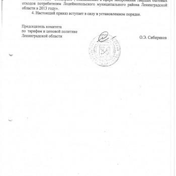 Приказ ЛенРТК №166-п от 15.11.2013г. на 2014-2016гг. по утил. ТБО 2 стр.